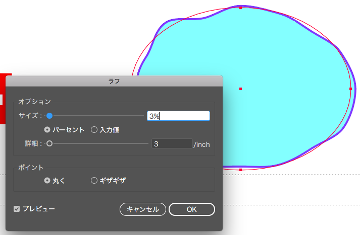 Illustratorの線の効果